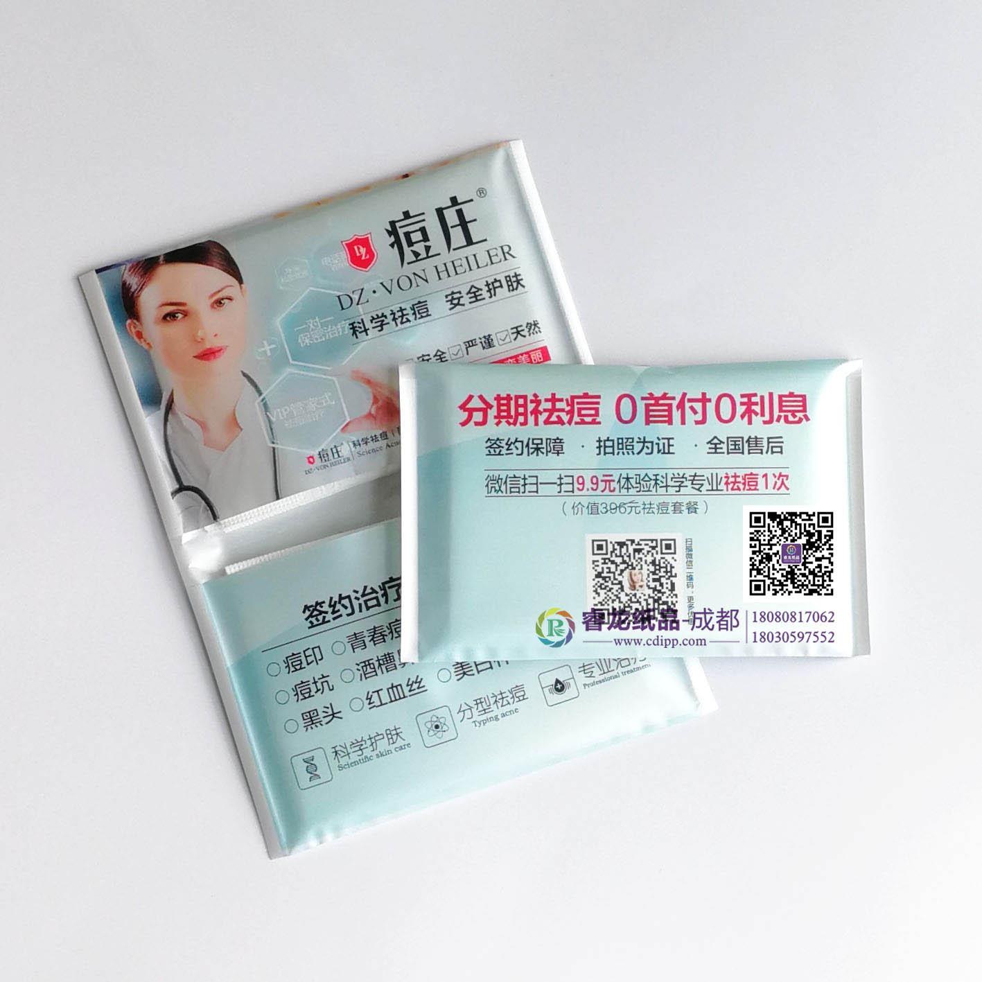 醫美促銷禮品荷包紙巾