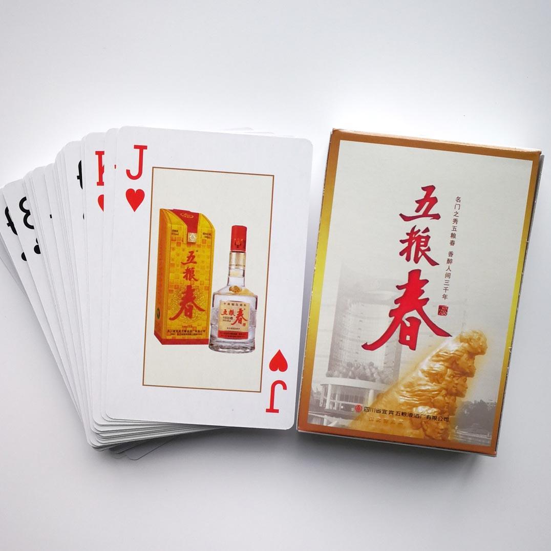 酒类广告宣传纸牌